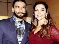 Deepika Ranveer Wedding: और थोडा इंतजार...! आज या वेळेला दीपवीर शेअर करणारा लग्नाचे फोटो!!