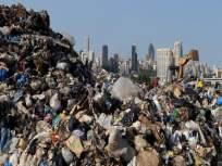 कचरा संकलक स्वच्छ संस्थेचे काम अस्वच्छ !