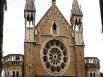 मुंबई विद्यापीठाचा नावलौकिक कायम राहील ..!