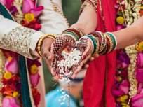 तरुण-तरुणीमध्ये लग्नासाठी किती असावं वयाचं अंतर?