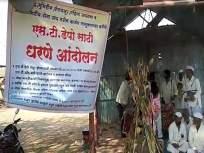 अहमदनगर- कर्जत एसटी बस डेपोसाठी जागरण-गोंधळ करत अनोखं आंदोलन
