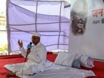 Anna Hazare hunger strike: 'नो लोकपाल, नो मोदी'च्या गगनभेदी घोषणा