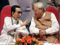 Atal Bihari Vajpayee : भाजपा-शिवसेना युतीचे अटलजी होते शिल्पकार