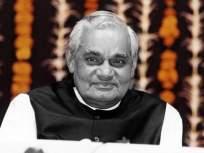Atal Bihari Vajpayee: अटलबिहारी आणि महाराष्ट्र... Top 10 बातम्या एका क्लिकवर