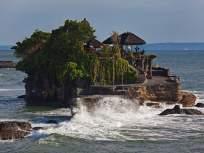 इंडोनेशियातल्या समुद्राच्या मधोमध असलेलं हे मंदिर पर्यटकांच्या आकर्षणाचं केंद्र