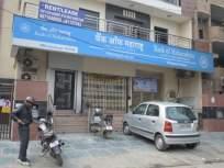 आता बँक ऑफ महाराष्ट्रमध्ये घोटाळा, CBI ने दाखल केला एफआयआर
