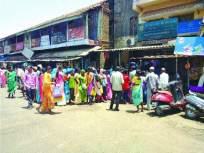 महाराष्ट्र बॅँकेच्या बाहेर ग्राहकांचे हाल
