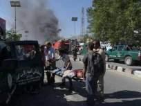 काबूलमध्ये विमानतळाजवळ आत्मघाती बॉम्बस्फोट, 10 जणांचा मृत्यू