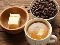 हृदय आणि मेंदुला निरोगी ठेवण्यासाठी फायदेशीर आहे खास बटर कॉफी!