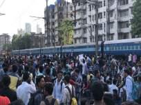 Mumbai Local : मध्य रेल्वेची वाहतूक ठप्प, रेल्वे भरती परीक्षा गोंधळविरोधात अॅप्रेटिंस विद्यार्थ्यांचा रेल रोको
