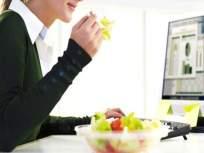 ऑफिसमध्ये डेस्कवर बसूनचं जेवताय? या समस्यांचा करावा लागू शकतो सामना!