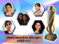 लोकमत महाराष्ट्रियन ऑफ दि इयर, नाट्यकलावंतांचा अनोखा सन्मान