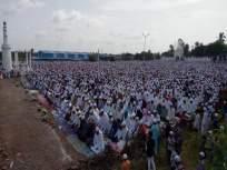 आज रमजान ईद! ठिकठिकाणी सामूहिक नमाजचं पठण