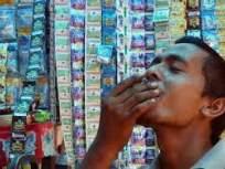 नवी मुंबई : शहरात दररोज १००० किलो गुटखा विक्री, तस्करी करणारे रॅकेट सक्रिय