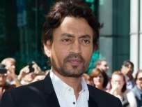 लवकरच भारतात परतणार इरफान खान! चाहत्यांना मिळणार सरप्राईज!!
