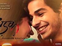 Dhadak quick movie review: जाणून घ्या कसा आहे, 'धडक'