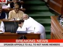 ...अन् राहुल गांधींनी भर लोकसभेत पंतप्रधान नरेंद्र मोदींना मिठीच मारली!