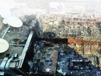 Kamala Mills Fire : माेजाे बिस्ट्राेमधील हुक्क्यातील निखा-यामुळेच लागली आग, आयुक्तांच्या अहवालामधून शिक्कामोर्तब
