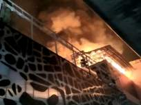 Kamala Mills Fire : मोजोस बिस्ट्रोचा मालक युग तुलीला 20 जानेवारीपर्यंत पोलीस कोठडी