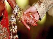 कोल्हापुरात शंभर जोडप्यांचा सामुदायिक विवाह सोहळा, 'धर्मादाय आयुक्त'चा पुढाकार