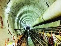 मेट्रो-३चे ८०० मीटर टनेलिंग पूर्ण