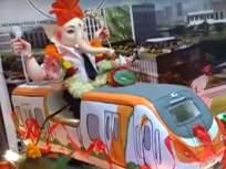 Ganpati Festival 2018 : नागपूरमध्ये मेट्रोवर विराजमान झाला बाप्पा