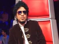 गायक पपॉनने सोडलं 'व्हॉईस इंडिया किड्स' शोचं परीक्षक पद