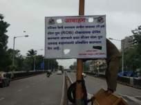 उद्यापासून करापर्यायी रस्ते आणि पुलाचा वापर; वाहतूक पोलिसांचे आवाहन