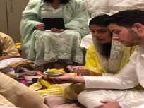 Priyanka & Nick Jonas Engagement :प्रतीक्षा संपली... निकची झाली प्रियांका चोप्रा; लग्नाचे काऊंटडाऊन सुरू