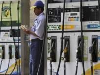 इंधन दरवाढ सुरुच! पेट्रोल शतकापासून 10 रुपये दूर; तर डिझेलची 80 रुपयांच्या दिशेनं कूच