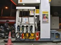 सलग पंधराव्या दिवशीही इंधन दरवाढ, पेट्रोल 12 पैशांनी महागलं