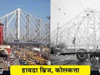 पाहा भारतातील 'ही' लोकप्रिय ठिकाणं काही वर्षांनी कशी दिसतात