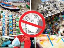 आजपासून प्लास्टिक वापराल?, तर 5 हजार रुपये भरावा लागणार दंड