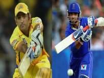 CSK vs RR, IPL 2018 LIVE : धोनीआणि रैना दोघेही या सामन्यात खेळणार