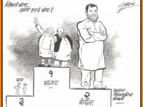 हरुनही राहुल गांधी जिंकले! राज ठाकरेंनी काढला निष्कर्ष
