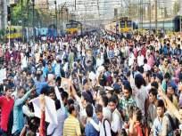 मुंबई पुन्हा वेठीस! साडेतीन तास रेल रोको,रेल्वेमार्ग ठप्प झाल्याने प्रवासी संतप्त