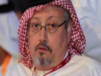 पत्रकार जमाल खाशोगी यांचा मृत्यू; सौदी अरेबियाकडून स्पष्ट