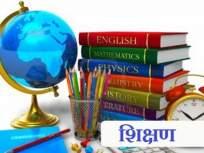 अतिरिक्त शिक्षकांच्या समायोजनास शिक्षण विभागाची टाळाटाळ;नगर जिल्ह्यात शिक्षकांमध्ये नाराजी