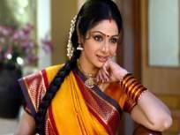 श्रीदेवी पद्मश्री मिळवणारी पहिली अभिनेत्री , जाणून घ्या दहा गोष्टी