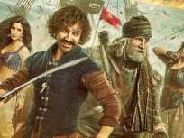 'ठग्स आॅफ हिंदोस्तान' तामिळ-तेलगूमध्येही! पाहा, आमिर-अमिताभ यांचा 'सरप्राईज' व्हिडिओ!!