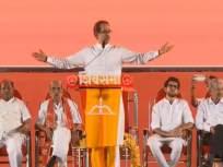 Shivsena Dasara Melava 2018: देशाच्या पत्रिकेत वक्री झालेले शनी व मंगळ कोण ?- उद्धव ठाकरे