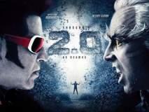 2.0 Trailer Launch: सुपरस्टार रजनीकांतच्या 2.0 चा सुपरहिट ट्रेलर लॉन्च, देशातील महागडा चित्रपट