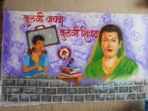 इगतपुरीतील उपक्रम : कचºयाचे विघटन , मुलींचे शिक्षण, स्वच्छ परिसर, आरोग्याच्या रक्षणाला महत्व भिंतीवर चित्र रंगवुन जनजागृती