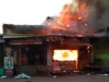लातूरच्या गंजगोलाईतील किराणा दुकान आगीत खाक