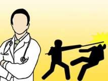 आरोग्य सेवा छान; डॉक्टरांपेक्षा सुरक्षारक्षकांचीच भीती