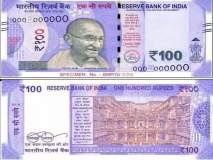 100 रुपयांच्या नव्या बनावट नोटांचा सुळसुळाट, अशी ओळखा खरी नोट