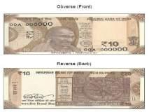 अशी दिसते 10 रुपयांची नवी नोट