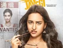 Happy Phirr Bhag Jayegi movie Review: लज्जतदार 'चायनीज भेळ'