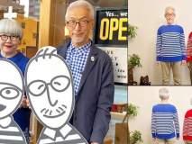 सेम टू सेम! 38 वर्षापासून 'हे' जोडपं परिधान करतं मॅचिंग कपडे