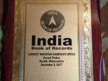 गांधी चष्म्याच्या प्रतिकृतीची इंडियन बुक आॅफ रेकॉर्डतर्फे नोंद, नाशिकच्या शिरपेचात मानाचा तुरा